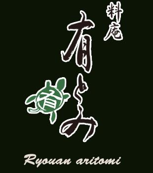有とみ/神戸市中央区中山手通2-10-22(ハンター坂)/スッポン料理